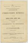 Programme of the Cymreigyddion Eisteddfod and...