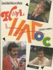 Llyfr Hwyl a Hafoc