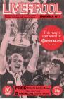 Football Programme  - Liverpool versus Swansea...