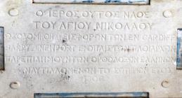 Foundation stone at St Nicholas Greek Orthodox...