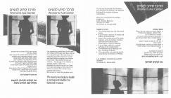 Women's Aid Centre Leaflet